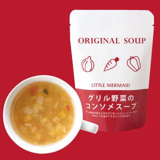 グルメ野菜のコンソメスープ