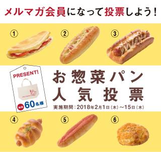 お惣菜パン人気投票