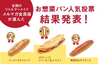 お惣菜パン人気投票結果発表